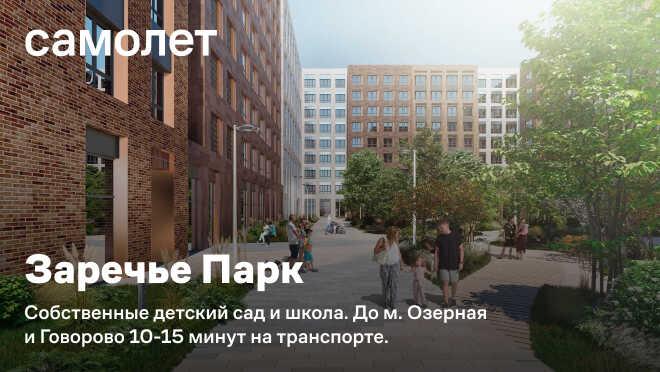 ЖК «Заречье Парк» До ближайших станций метро Озерная